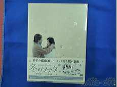 冬のソナタ 韓国KBSノーカット完全版 DVD-BOX|(株)ソニー・ピクチャーズエンタテインメント