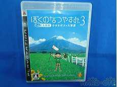ぼくのなつやすみ3 ‐北国篇- 小さなボクの大草原|ソニー・コンピュータエンタテインメント