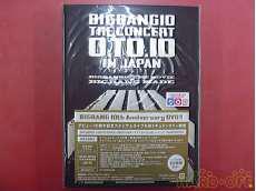 BIGBANG10 THE CONCERT : 0.TO.10 IN JAPAN + エイベックス・ミュージック・クリエイティヴ(株)