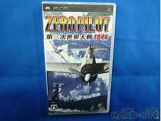 ゼロパイロット 第三次世界大戦 1946 グローバル・A・エンタテインメント