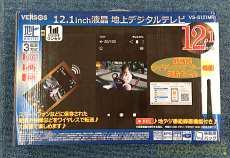 12.1インチ液晶地上デジタルテレビ VERSOS