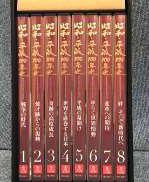 昭和・平成100年史DVD全8巻 ユーキャン