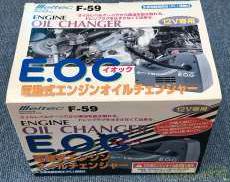 電動式エンジンオイル・チェンジャー ※未使用品|MELTEC