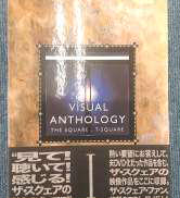 VISUAL ANTHOLOGY Vol.I|Sony Music Entertainment
