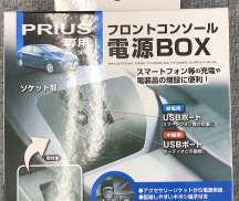 フロントコンソール 電源ソケットBOX プリウス 30系用 槌屋ヤック