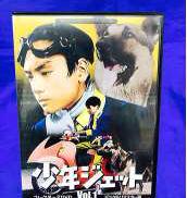 少年ジェット Vol.1 デジタルリマスター版 KADOKAWA