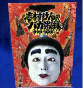志村けんのバカ殿様 DVDBOX 