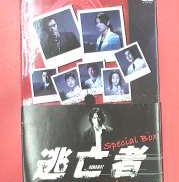 DVD-BOX 6枚組TVドラマ 逃亡者|バップ