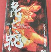 DVD 演劇 / 月蝕歌劇団 花と蛇【18歳未満禁止】|ティーエムシー