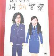 帰ってきた時効警察 DVD-BOX 角川書店