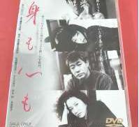 DVD 身も心も【R18+指定作品】|東映
