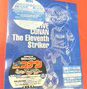 BD+DVD 劇場版 名探偵コナン 11人目のストライカー [初回限定版]|ジェイディスク