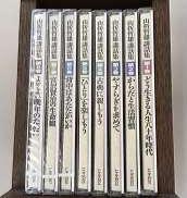 山折哲雄講話集 やすらぎを求めて CD全8巻 ユーキャン