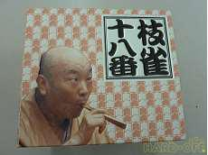 CD版「枝雀の十八番」 桂枝雀|EMI Music Japan