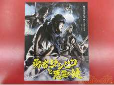 勇者ヨシヒコと悪霊の鍵|東宝