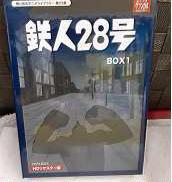 鉄人28号 HDリマスター版 BOX1|ベストフィールド