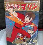 海底少年マリン HDリマスター版 BOX2|ベストフィールド