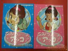 DVD-BOX ひみつのアッコちゃん PART1/PART2 東映アニメーション