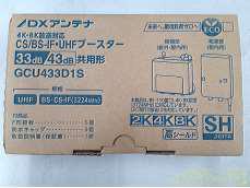 家庭用ブースター[未使用品]|DXアンテナ