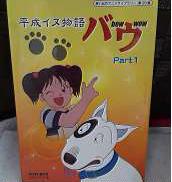 平成イヌ物語 バウ デジタルリマスター版 Part1|ベストフィールド