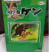 狼少年ケン デジタルリマスター版 BOX2|ベストフィールド