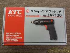 エアーインパクトレンチ KTC