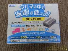 24V用インバーター|CELLSTAR