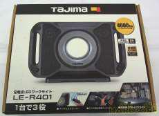充電式LEDワークライト TAJIMA