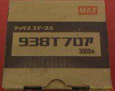 ステープル|MAX