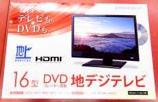 DVDプレーヤー搭載 地デジテレビ|GRAMOLUX