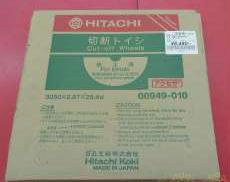 切断トイシ|HITACHI