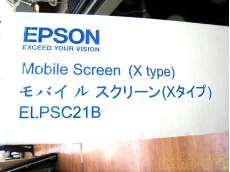 ELPSC21モバイルスクリーン|EPSON