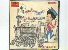 青山ミチ / ボクは特急の機関手で|Polydor Records
