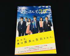 おっさんずラブ DVD-BOX|テレビ朝日