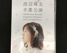 AKB48 渡辺麻友 卒業公演DVD|AKS