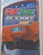 電車でGO ポケット 中央線編 TAITO