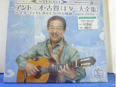 アントニオ・古賀 ギター大全集|COLUMBIA Music Entertainment