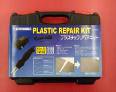 プラスチックリペアキット|ASTRO PRODUCTS