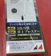 AVアクセサリ関連 日本アンテナ