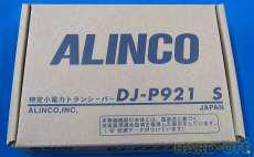 AVアクセサリ関連|ALINCO