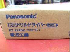 電動ドリルドライバー 未使用品 PANASONIC