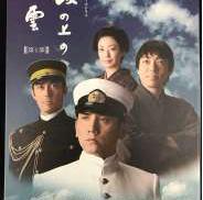 坂の上の雲 第1部 BD-BOX [通常版] 