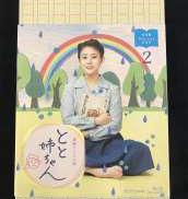 連続テレビ小説 とと姉ちゃん 完全版 ブルーレイ BOX 2 