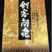剣客商売 第4シリーズ 5巻セット 