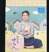 連続テレビ小説 とと姉ちゃん 完全版 ブルーレイ BOX 1 