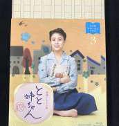 連続テレビ小説 とと姉ちゃん 完全版 ブルーレイ BOX 3 
