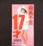 森高千里 17才|Warner Music Japan