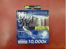 LEDフォグランプ用バルブ|AXS