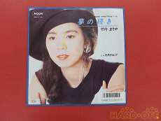 竹内まりや – 夢の続き EP盤 MOON RECORDS