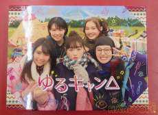 ゆるキャン△ DVD BOX ハピネット